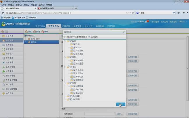 产品配置管理目录结构