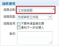 图14:流程属性_副本