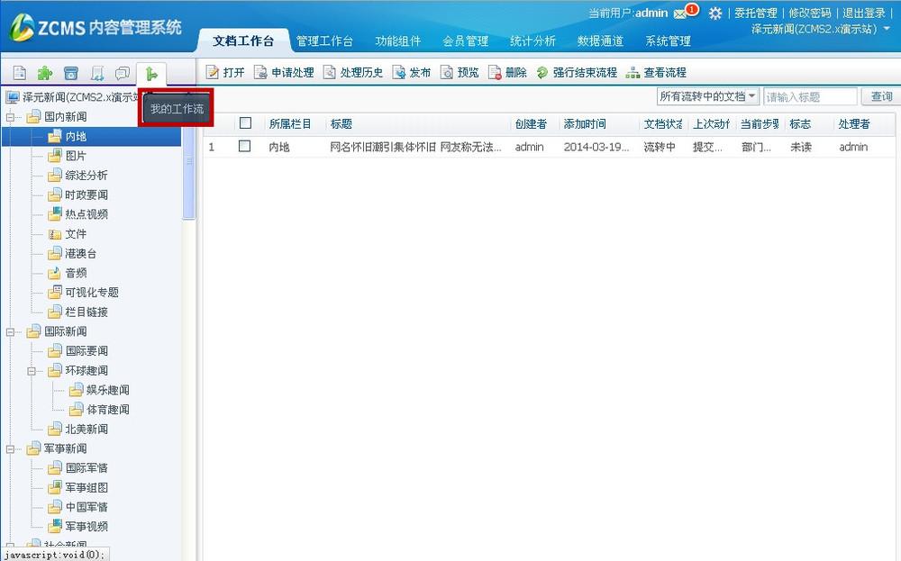 图23:文档审核文章列表_副本