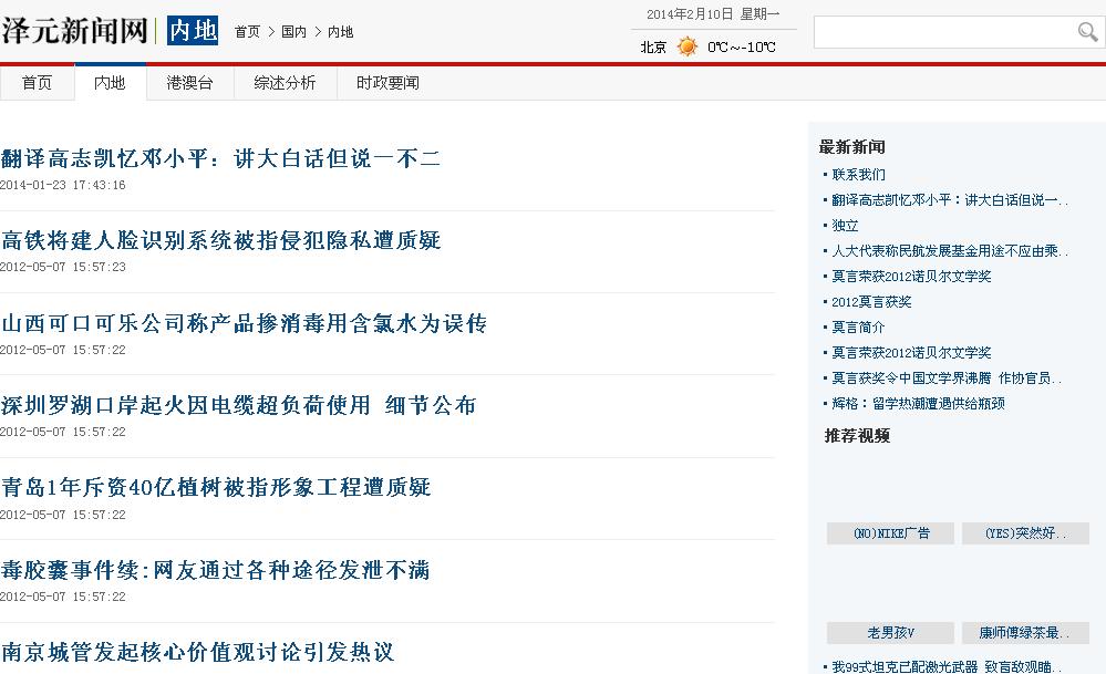 图:栏目列表页
