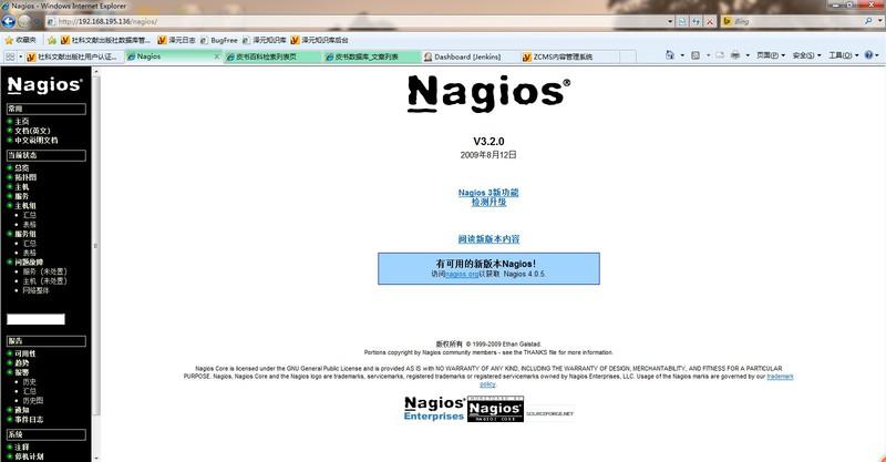 nagios首页
