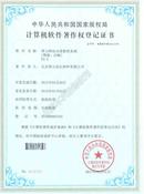 ZCMS系统软件著作权登记证书