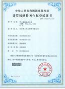 Slimcloud COS系统软件著作权登记证书