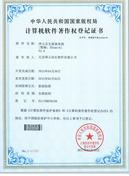 ZSearch系统软件著作权登记证书