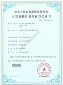ZAS系统软件著作权登记证书