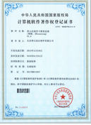 ZELearning系统软件著作权登记证书