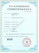 ZExam系统软件著作权登记证书