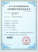 ZDRM系统软件著作权登记证书