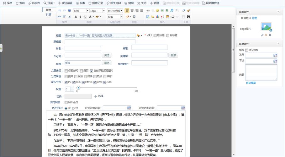 图:ZCMS中的文章编辑器